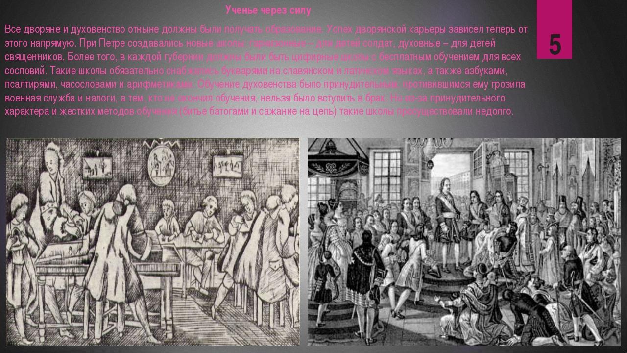 Ученье через силу Все дворяне и духовенство отныне должны были получать образ...