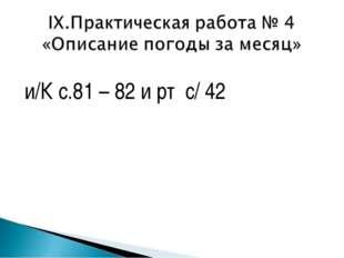 и/К с.81 – 82 и рт c/ 42