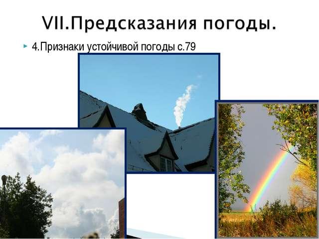 4.Признаки устойчивой погоды c.79