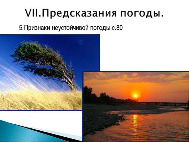 5.Признаки неустойчивой погоды с.80