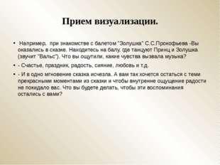 """Прием визуализации. Например, при знакомстве с балетом """"Золушка"""" С.С.Прокофь"""