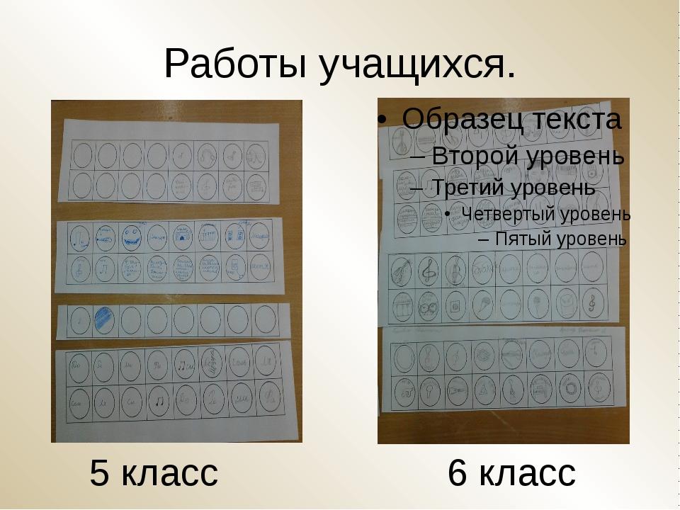 Работы учащихся. 5 класс 6 класс