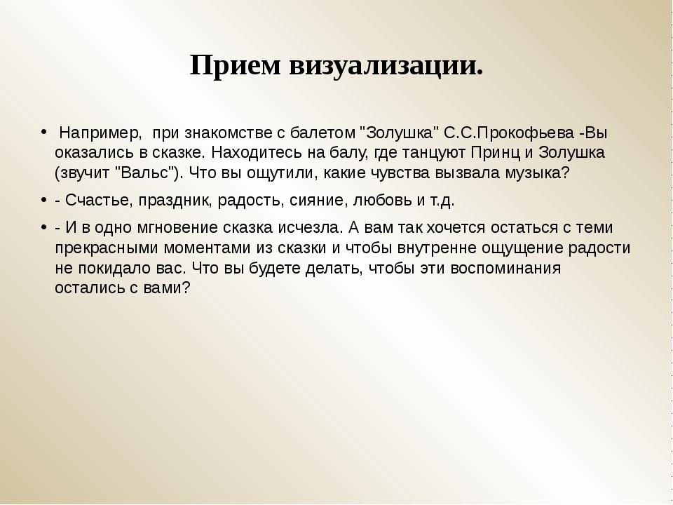 """Прием визуализации. Например, при знакомстве с балетом """"Золушка"""" С.С.Прокофь..."""