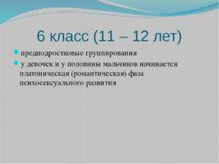 6 класс (11 – 12 лет) предподростковые группирования у девочек и у половины м