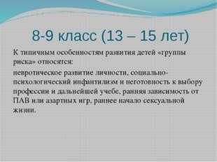 8-9 класс (13 – 15 лет) К типичным особенностям развития детей «группы риска