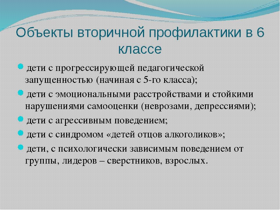 Объекты вторичной профилактики в 6 классе дети с прогрессирующей педагогическ...