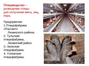 Птицеводство – разведение птицы для получения мяса, яиц, пера. Предприятия: П