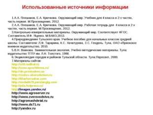 Использованные источники информации А.А. Плешаков, Е.А. Крючкова. Окружающий
