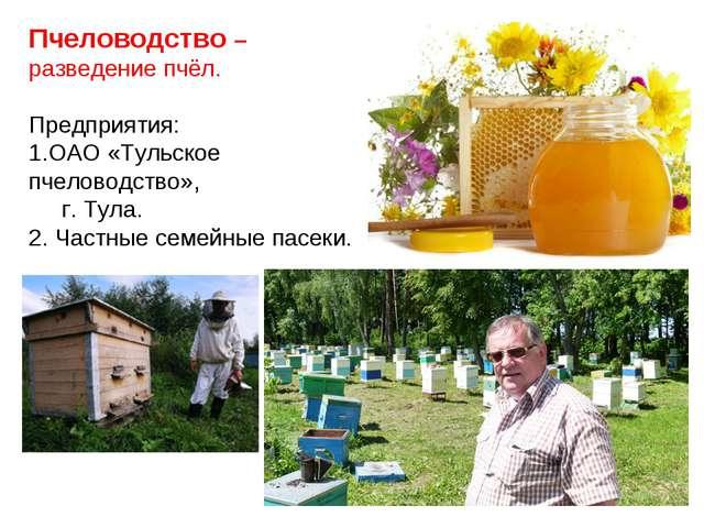 Пчеловодство –разведение пчёл. Предприятия: ОАО «Тульское пчеловодство», г. Т...