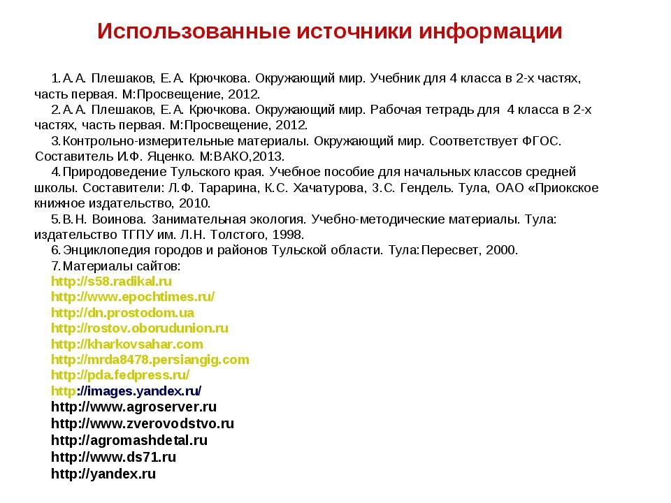 Использованные источники информации А.А. Плешаков, Е.А. Крючкова. Окружающий...