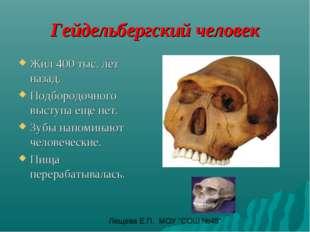 Гейдельбергский человек Жил 400 тыс. лет назад. Подбородочного выступа еще не