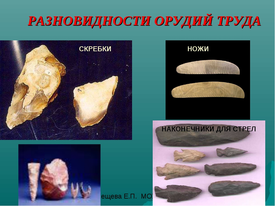 каменные орудия труда первобытных людей фото с названиями соломенного дома