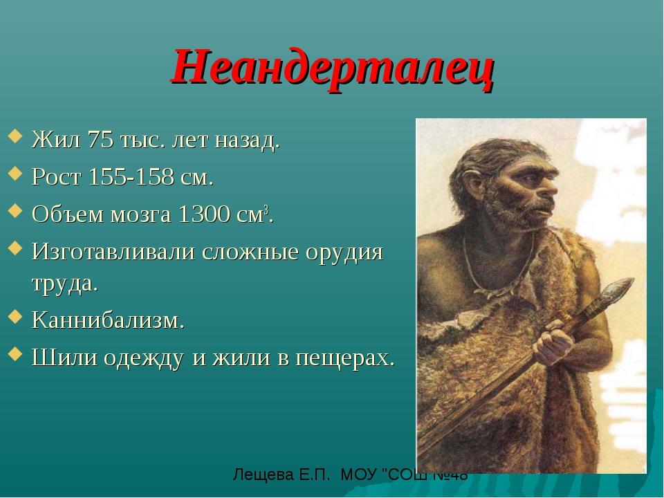 Неандерталец Жил 75 тыс. лет назад. Рост 155-158 см. Объем мозга 1300 см3. Из...