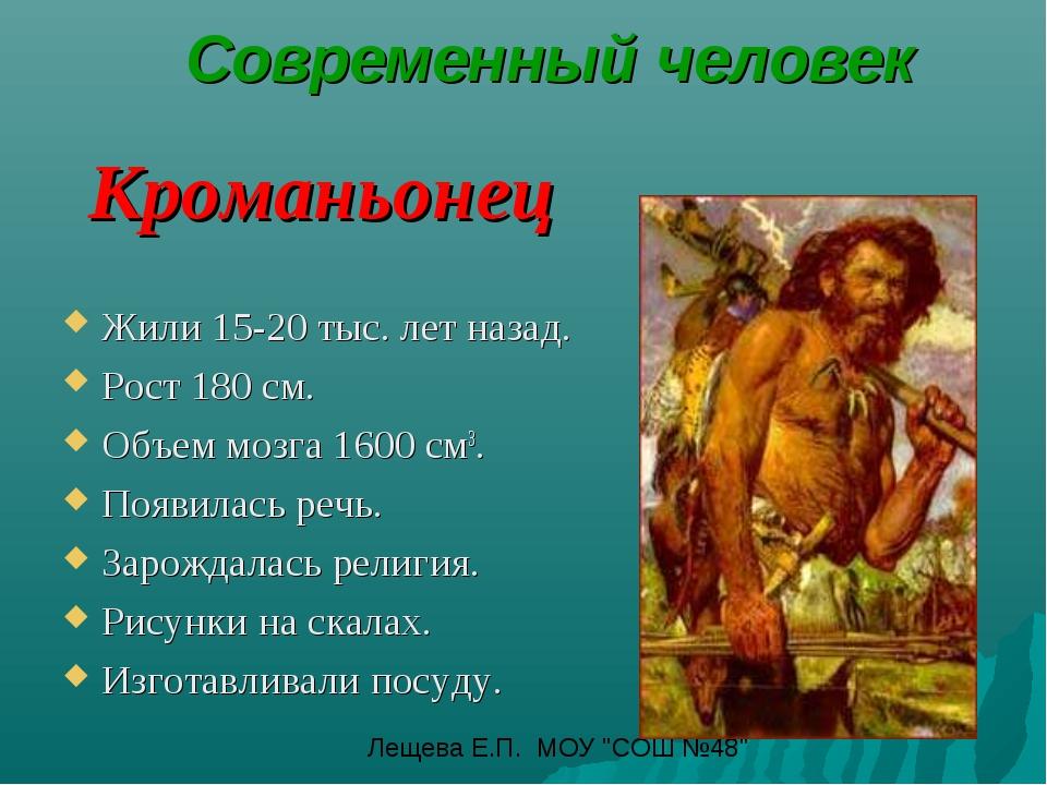 Кроманьонец Жили 15-20 тыс. лет назад. Рост 180 см. Объем мозга 1600 см3. Поя...