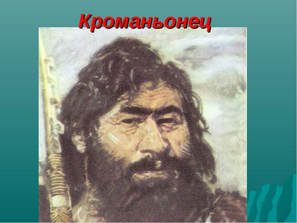 """Кроманьонец Лещева Е.П. МОУ """"СОШ №48"""""""