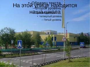 На этой улице находится наша школа