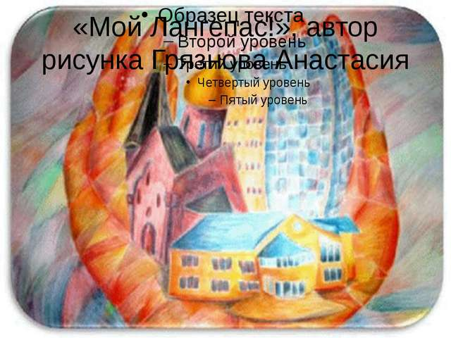 «Мой Лангепас!», автор рисунка Грязнова Анастасия