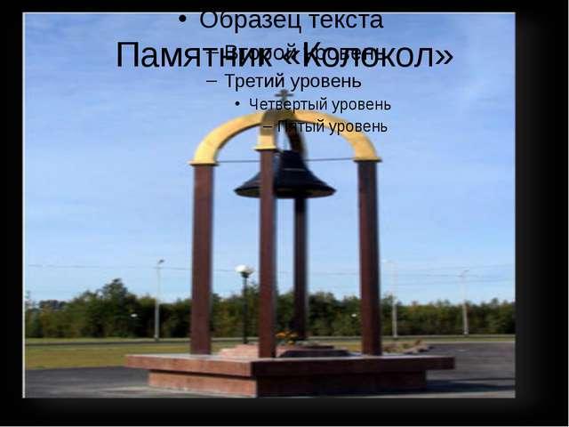 Памятник «Колокол»