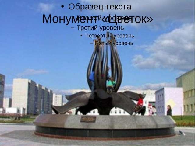 Монумент «Цветок»