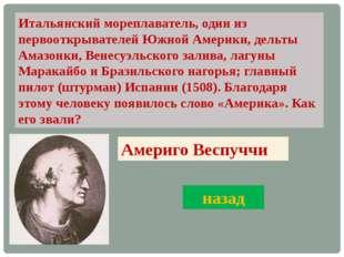 Назовите фамилии русских мореплавателей, которые открыли Антарктиду. Беллинсг