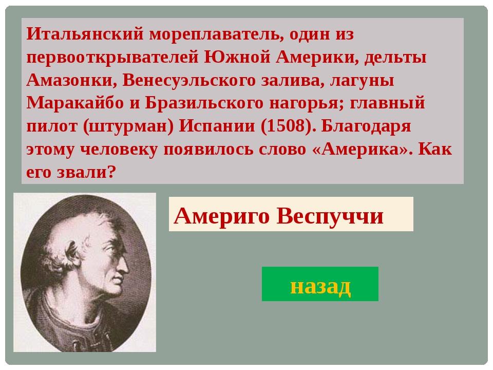 Назовите фамилии русских мореплавателей, которые открыли Антарктиду. Беллинсг...