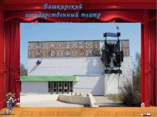 Ваше содержание2 Башкирский государственный театр кукол