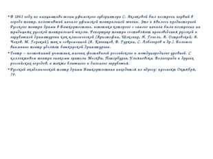 В 1861 году по инициативе жены уфимского губернатора С. Аксаковой был постро