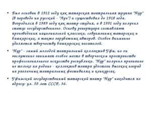 """Был основан в 1912 году как татарская театральная труппа """"Нур"""" (в переводе н"""