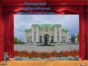 Ваше содержание2 Башкирский государственный академический театр драмы им. Маж
