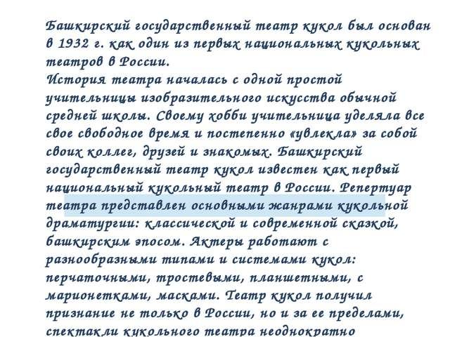 Башкирский государственный театр кукол был основан в 1932 г. как один из...