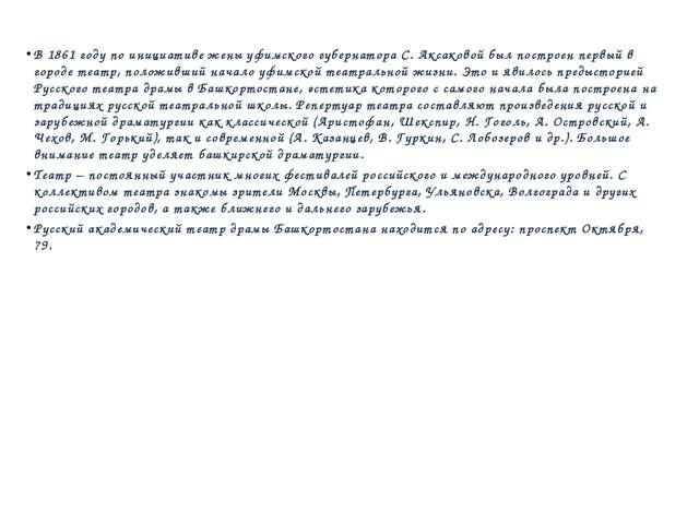 В 1861 году по инициативе жены уфимского губернатора С. Аксаковой был постро...
