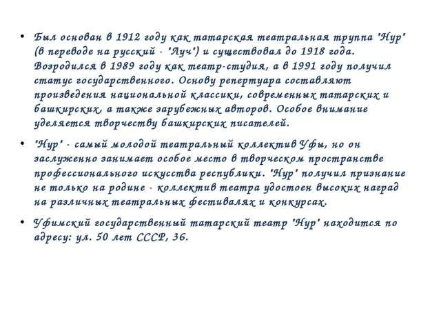 """Был основан в 1912 году как татарская театральная труппа """"Нур"""" (в переводе н..."""