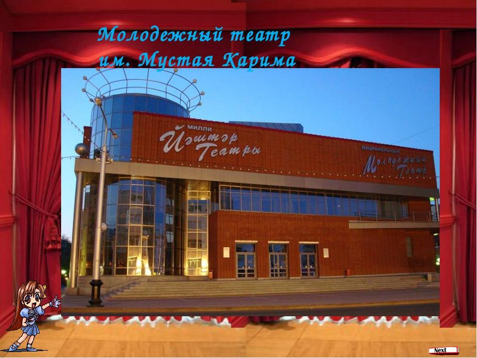 Ваше содержание2 Молодежный театр им. Мустая Карима