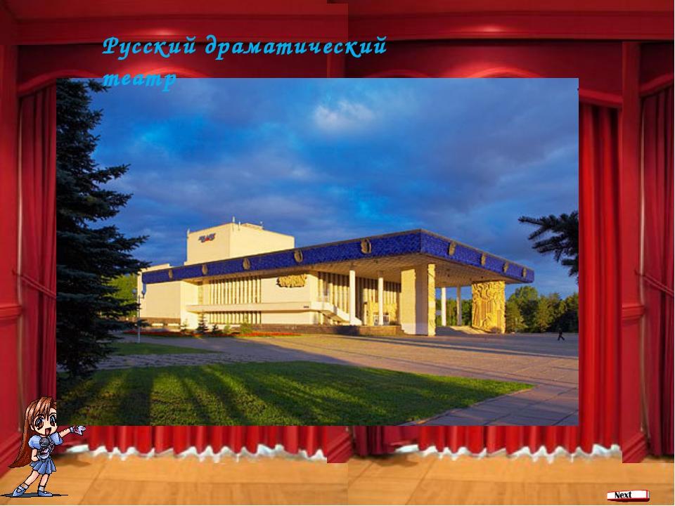 Ваше содержание2 Русский драматический театр