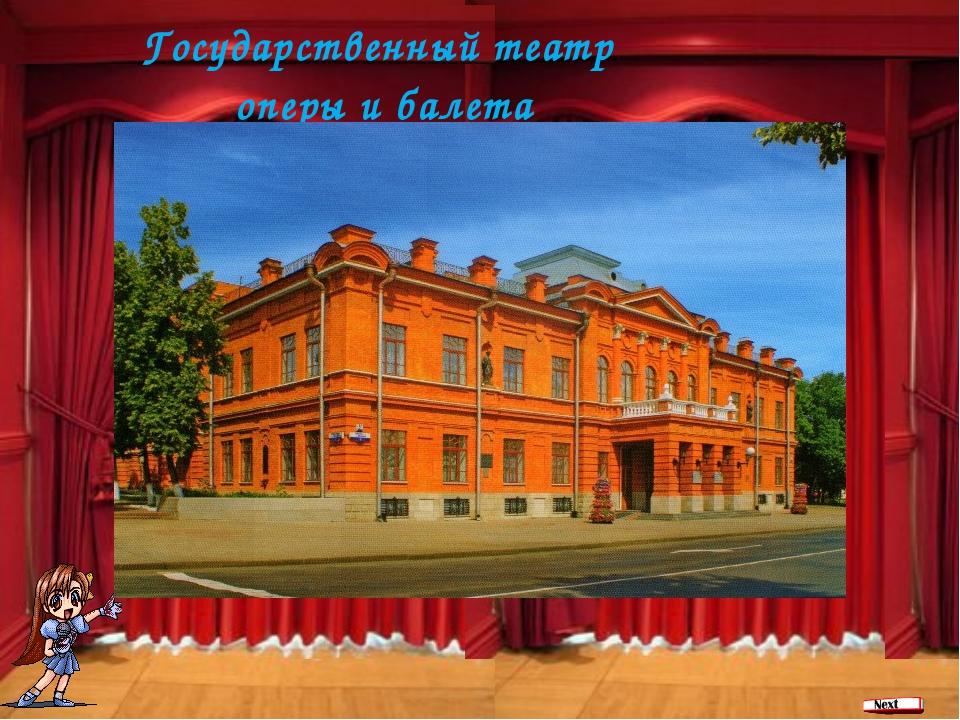 Ваше содержание2 Государственный театр оперы и балета