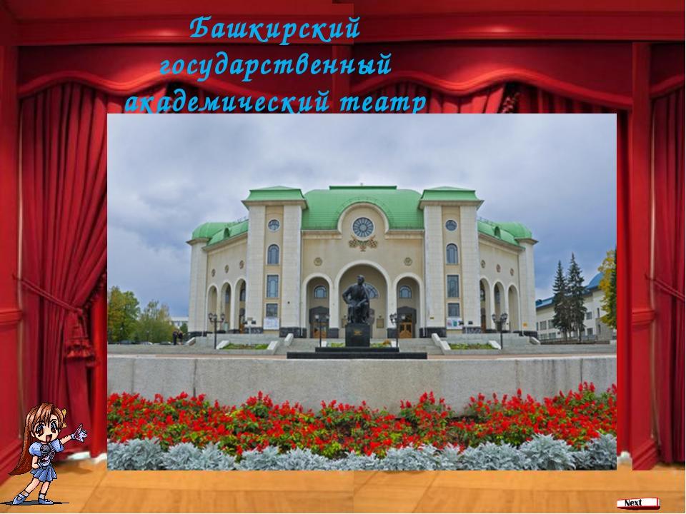 Ваше содержание2 Башкирский государственный академический театр драмы им. Маж...