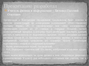 Учитель физики и информатики – Биловол Евгений Олегович Презентацию разработа