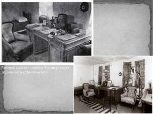 Рабочий кабинет учёного. Реконструкция в Доме-музее Циолковского