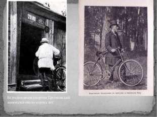 Велосипедным спортом Циолковский занимался около сорока лет