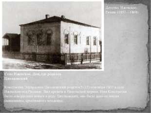 Село Ижевское. Дом, где родился Циолковский Константин Эдуардович Циолковский
