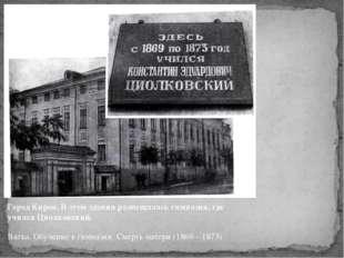 Город Киров. В этом здании размещалась гимназия, где учился Циолковский. Вятк