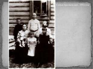 Семья Циолковских. 1902 год