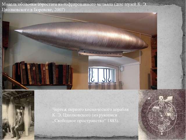 Модель оболочки аэростата из гофрированного металла (дом-музей К. Э. Циолковс...