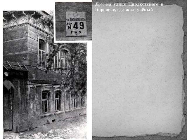 Дом на улице Циолковского в Боровске, где жил учёный