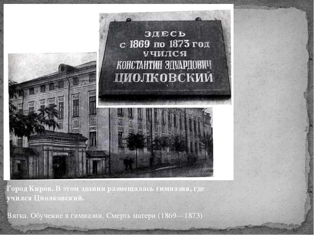 Город Киров. В этом здании размещалась гимназия, где учился Циолковский. Вятк...