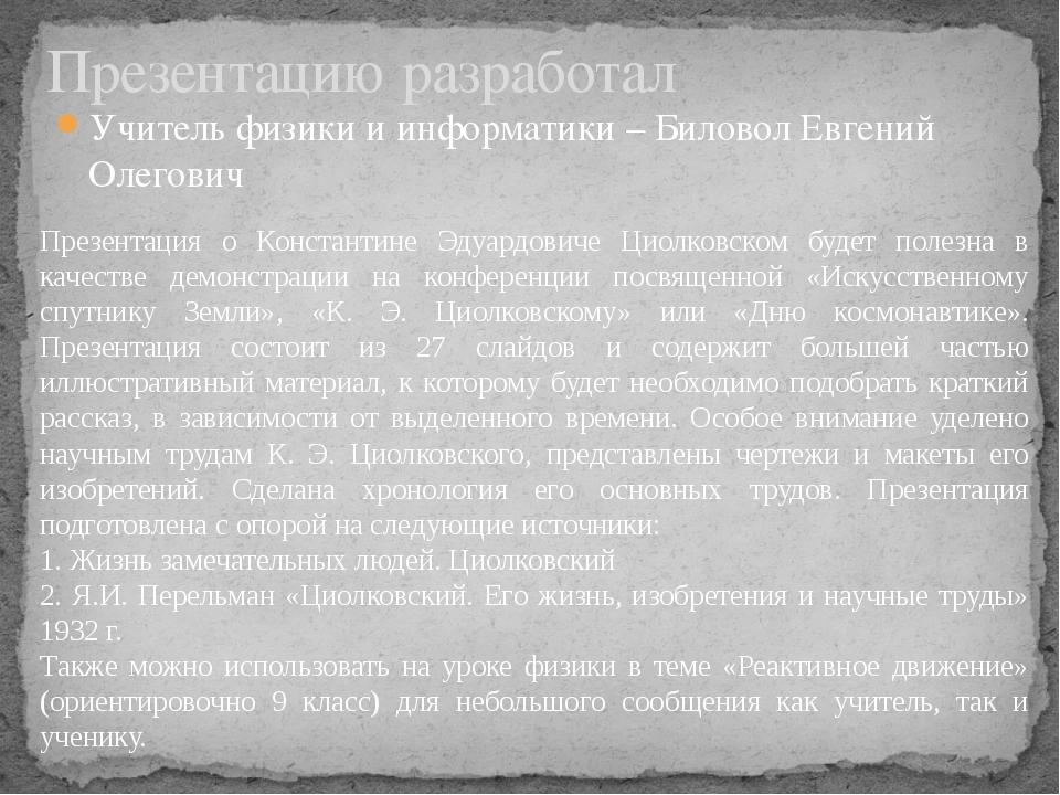 Учитель физики и информатики – Биловол Евгений Олегович Презентацию разработа...