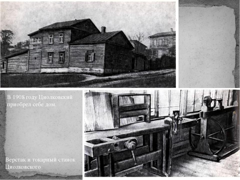 В 1908 году Циолковский приобрел себе дом. Верстак и токарный станок Циолков...