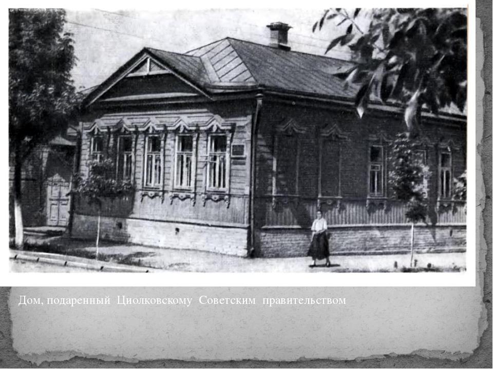 Дом, подаренный Циолковскому Советским правительством