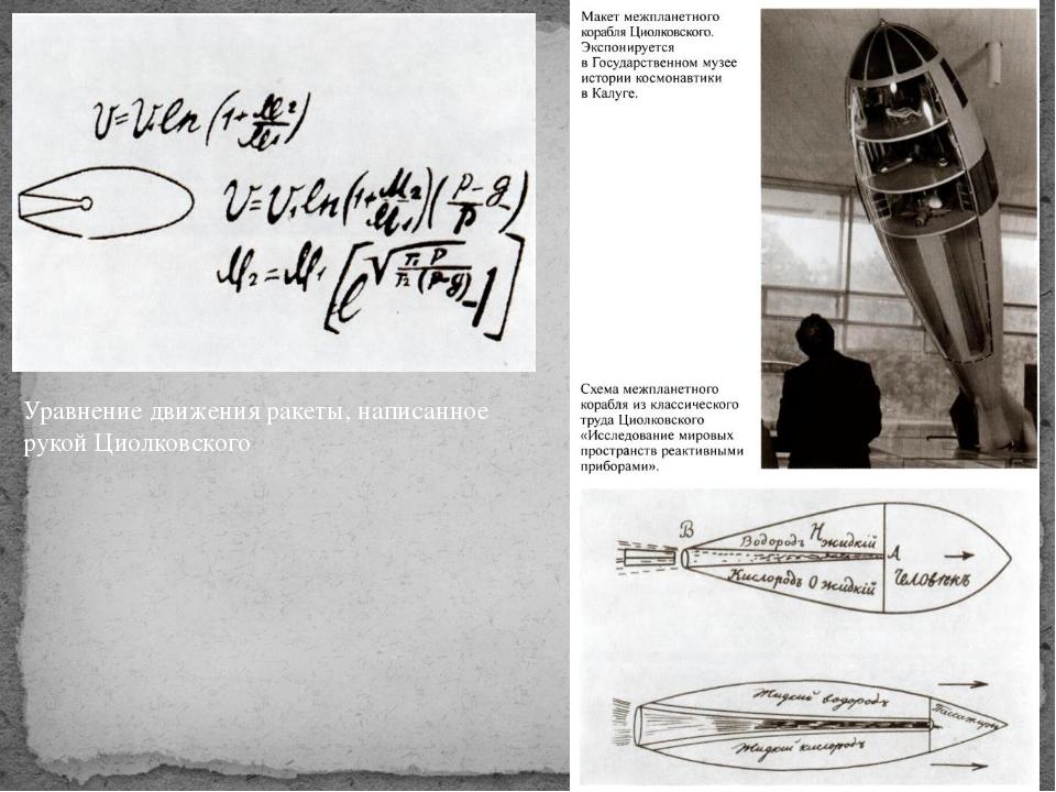 Уравнение движения ракеты, написанное рукой Циолковского