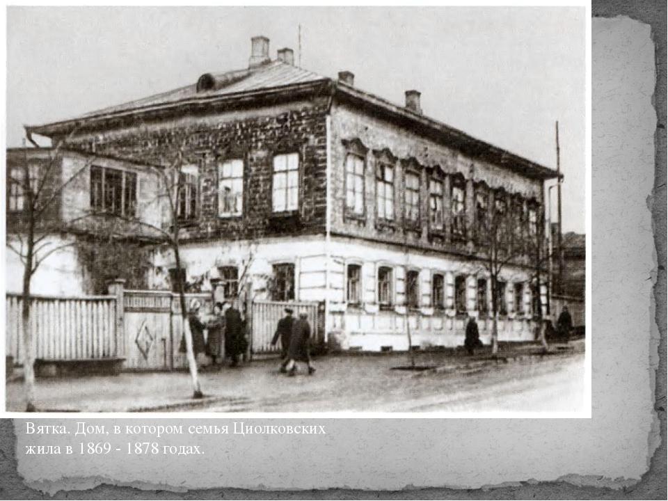 Вятка. Дом, в котором семья Циолковских жила в 1869 - 1878 годах.